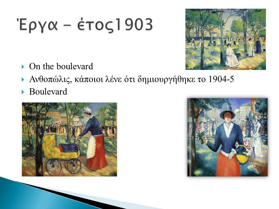 Χωρική με κουβάδες και παιδί  Η συγκομιδή  Ξυλοκόπος: Είναι το πρώτο ώριμο κυβοφουτουριστικό έργο του Μάλεβιτς.