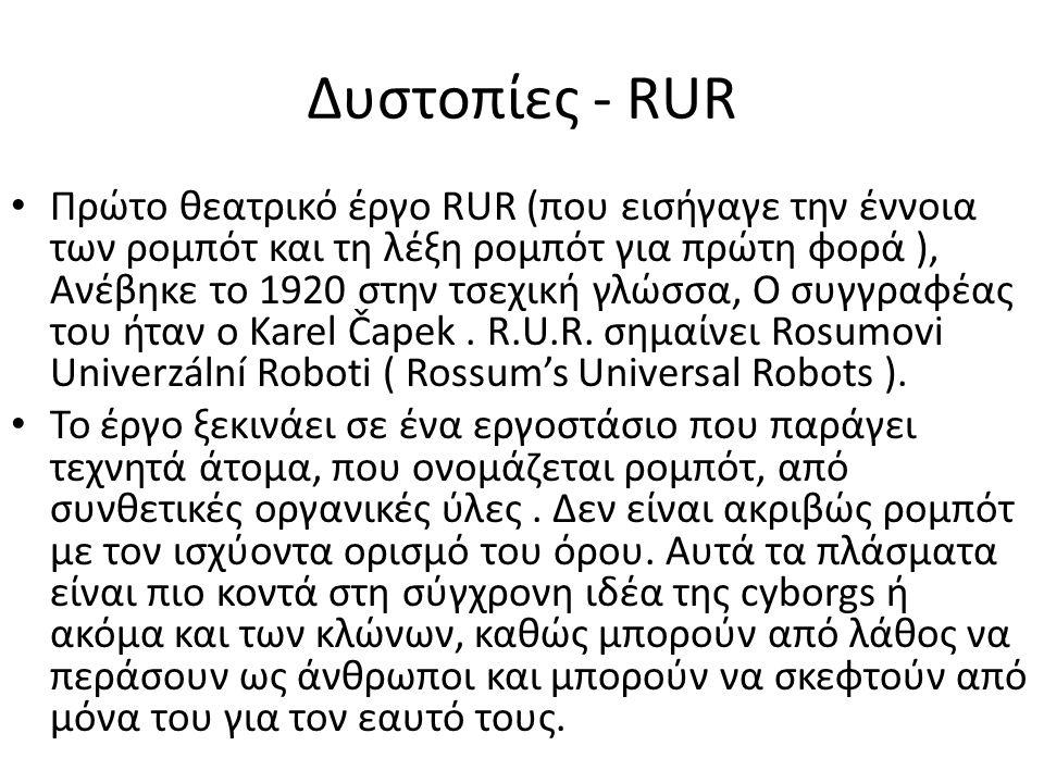 Δυστοπίες - RUR Πρώτο θεατρικό έργο RUR (που εισήγαγε την έννοια των ρομπότ και τη λέξη ρομπότ για πρώτη φορά ), Ανέβηκε το 1920 στην τσεχική γλώσσα, Ο συγγραφέας του ήταν ο Karel Čapek.