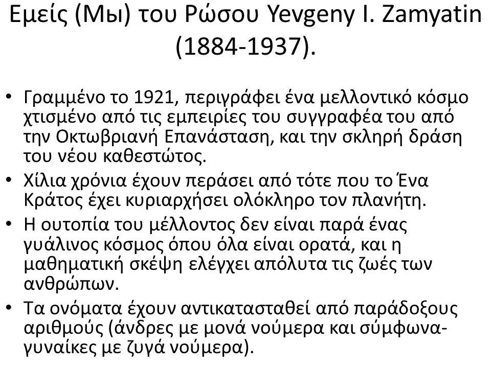 Εμείς (Мы) του Ρώσου Yevgeny I. Zamyatin (1884-1937). Γραμμένο το 1921, περιγράφει ένα μελλοντικό κόσμο χτισμένο από τις εμπειρίες του συγγραφέα του α