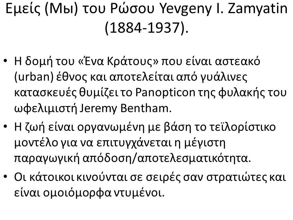 Εμείς (Мы) του Ρώσου Yevgeny I. Zamyatin (1884-1937). Η δομή του «Ένα Κράτους» που είναι αστεακό (urban) έθνος και αποτελείται από γυάλινες κατασκευές
