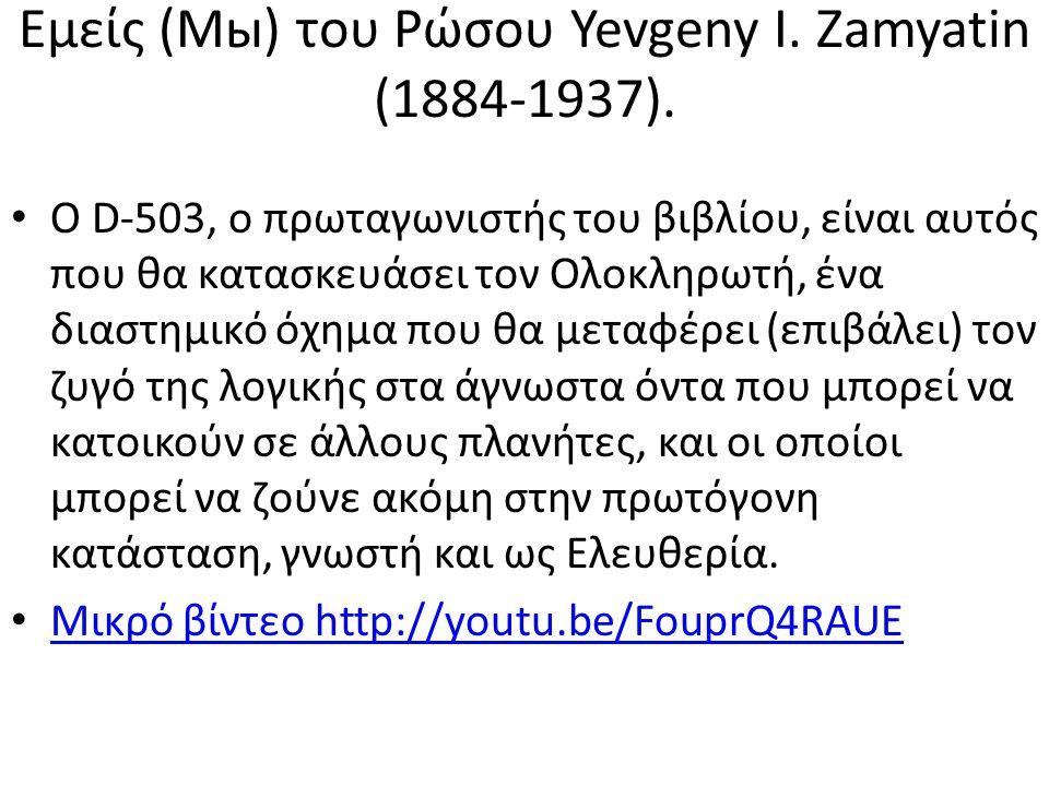Εμείς (Мы) του Ρώσου Yevgeny I. Zamyatin (1884-1937). Ο D-503, ο πρωταγωνιστής του βιβλίου, είναι αυτός που θα κατασκευάσει τον Ολοκληρωτή, ένα διαστη