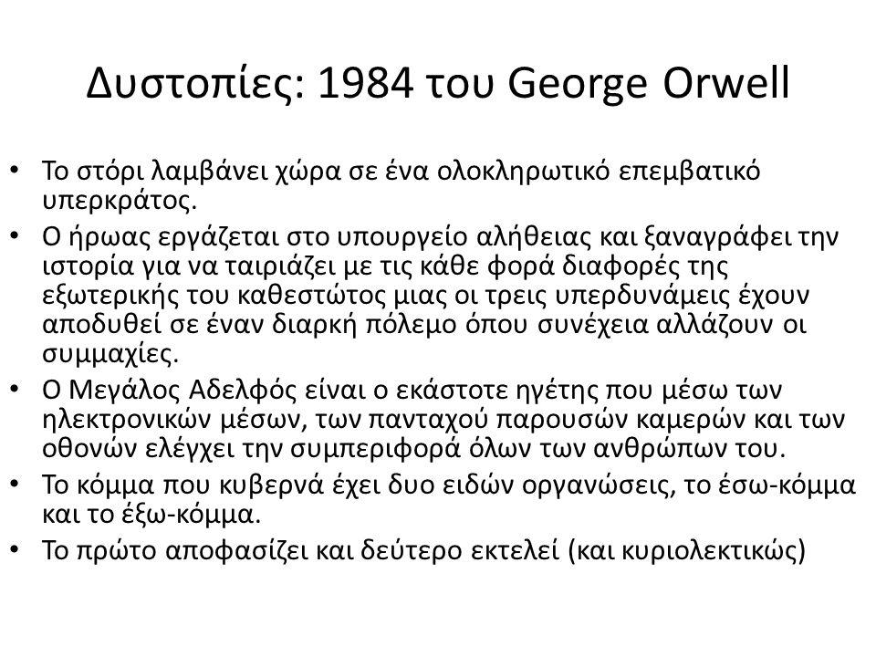 Δυστοπίες: 1984 του George Orwell Το στόρι λαμβάνει χώρα σε ένα ολοκληρωτικό επεμβατικό υπερκράτος. Ο ήρωας εργάζεται στο υπουργείο αλήθειας και ξαναγ