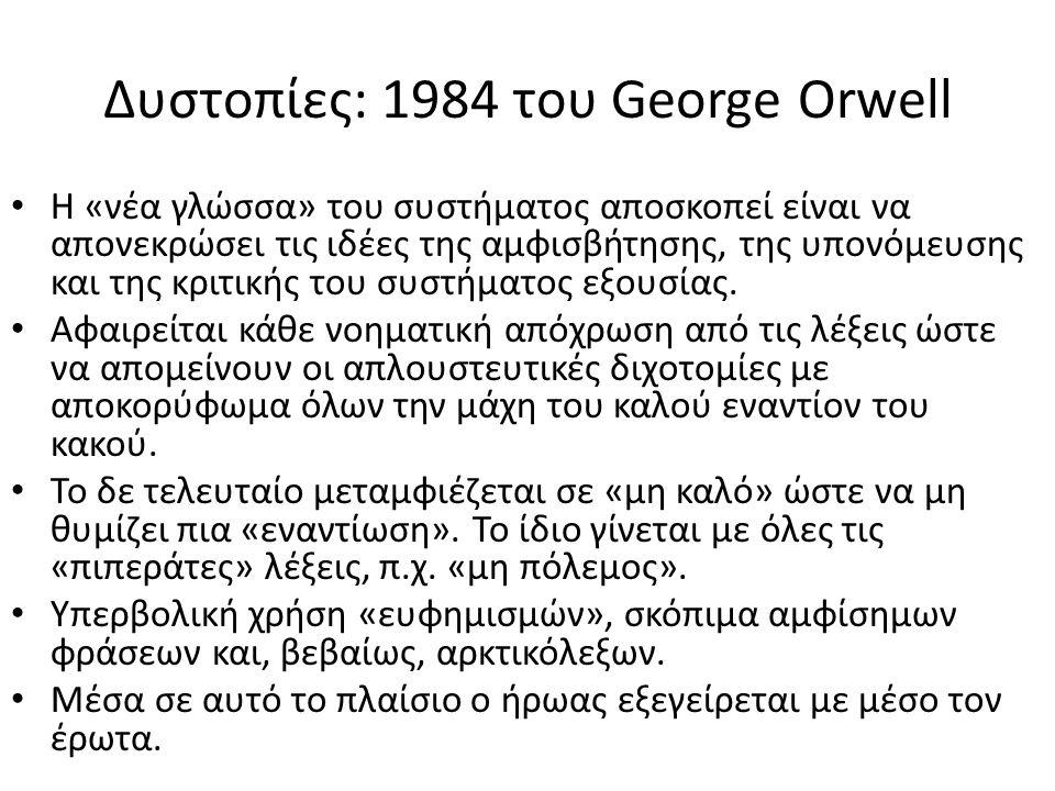 Δυστοπίες: 1984 του George Orwell Η «νέα γλώσσα» του συστήματος αποσκοπεί είναι να απονεκρώσει τις ιδέες της αμφισβήτησης, της υπονόμευσης και της κριτικής του συστήματος εξουσίας.