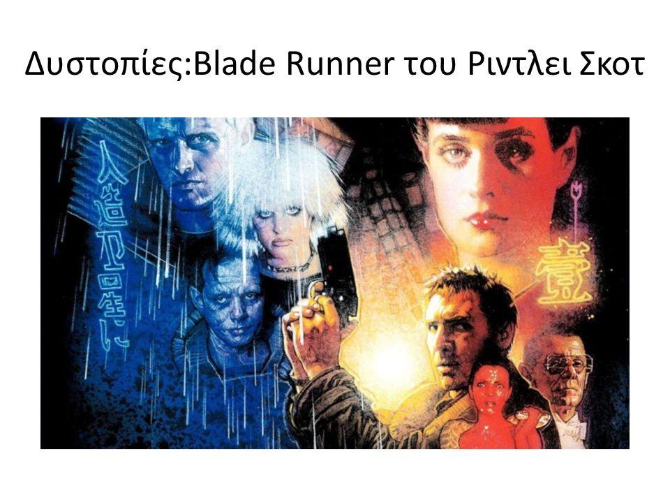 Δυστοπίες:Blade Runner του Ριντλει Σκοτ