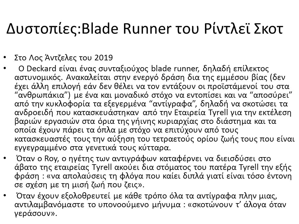Δυστοπίες:Blade Runner του Ρίντλεϊ Σκοτ Στο Λος Άντζελες του 2019 Ο Deckard είναι ένας συνταξιούχος blade runner, δηλαδή επίλεκτος αστυνομικός.