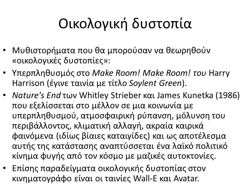 Οικολογική δυστοπία Μυθιστορήματα που θα μπορούσαν να θεωρηθούν «οικολογικές δυστοπίες»: Υπερπληθυσμός στο Make Room! Make Room! του Harry Harrison (έ