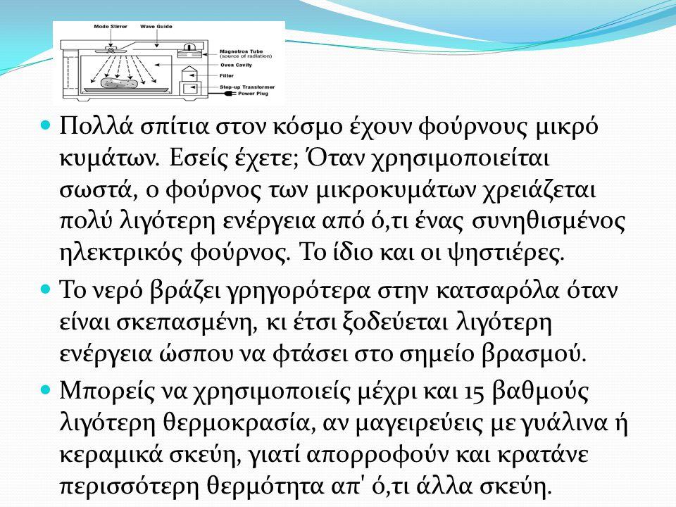 ΘΕΡΜΟΚΡΑΣΙΕΣ ΤΗΓΑΝΙΣΜΑΤΟΣ 1.