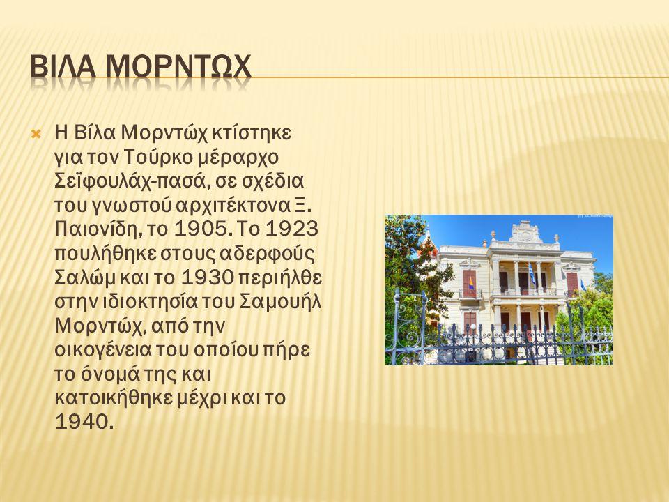  Η Βίλα Μορντώχ κτίστηκε για τον Τούρκο μέραρχο Σεϊφουλάχ-πασά, σε σχέδια του γνωστού αρχιτέκτονα Ξ. Παιονίδη, το 1905. Το 1923 πουλήθηκε στους αδερφ