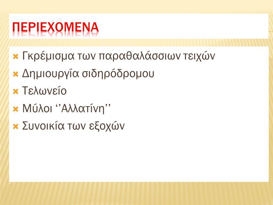  Τα πρώτα οχυρωματικά έργα πρέπει να έγιναν πριν από την οριστική συγκρότηση της πόλεως από τον Κάσσανδρο(315 π.Χ)  Στο ελληνιστικά χρόνια η Θεσσαλονίκη είχε αποκτήσει μια υποτυπώδη οχύρωση που της επέτρεπε να αμύνεται στις εχθρικές επιδρομές.Η οχύρωση της Θεσσαλονίκης των ελληνιστικών χρόνων πρέπει να έγινε από τον Αντίγονο Γονατά γύρω στα 270 π.Χ.