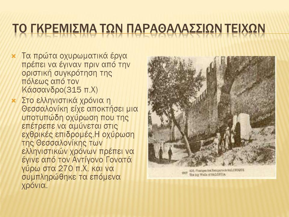  Τα πρώτα οχυρωματικά έργα πρέπει να έγιναν πριν από την οριστική συγκρότηση της πόλεως από τον Κάσσανδρο(315 π.Χ)  Στο ελληνιστικά χρόνια η Θεσσαλο