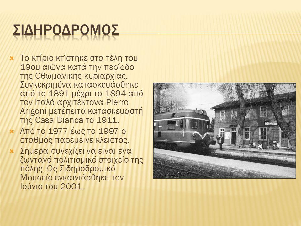  Το κτίριο κτίστηκε στα τέλη του 19ου αιώνα κατά την περίοδο της Οθωμανικής κυριαρχίας. Συγκεκριμένα κατασκευάσθηκε από το 1891 μέχρι το 1894 από τον