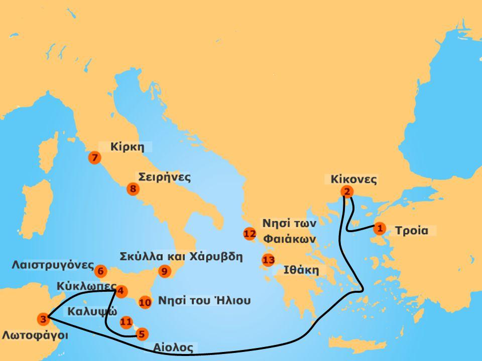ΤΟ ΝΗΣΙ ΤΟΥ ΑΙΟΛΟΥ Ο Αίολος δίνει στον Οδυσσέα τον ασκό με τους ανέμους.