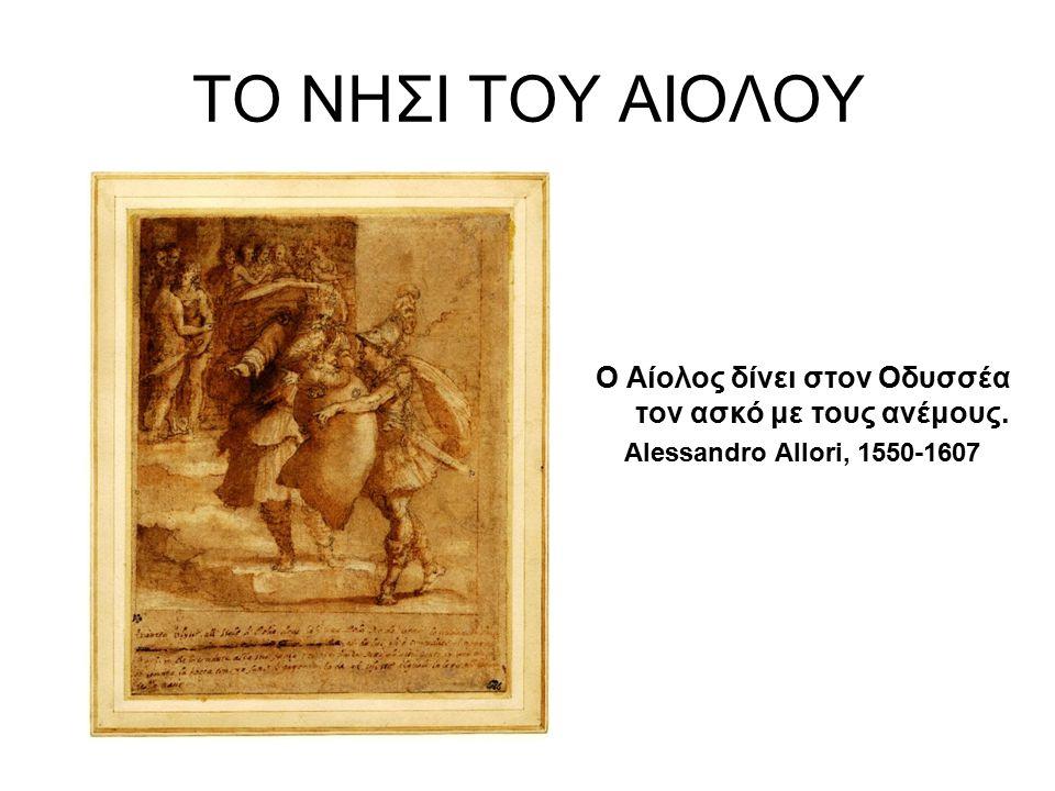 ΤΟ ΝΗΣΙ ΤΟΥ ΑΙΟΛΟΥ Ο Αίολος δίνει στον Οδυσσέα τον ασκό με τους ανέμους. Alessandro Allori, 1550-1607