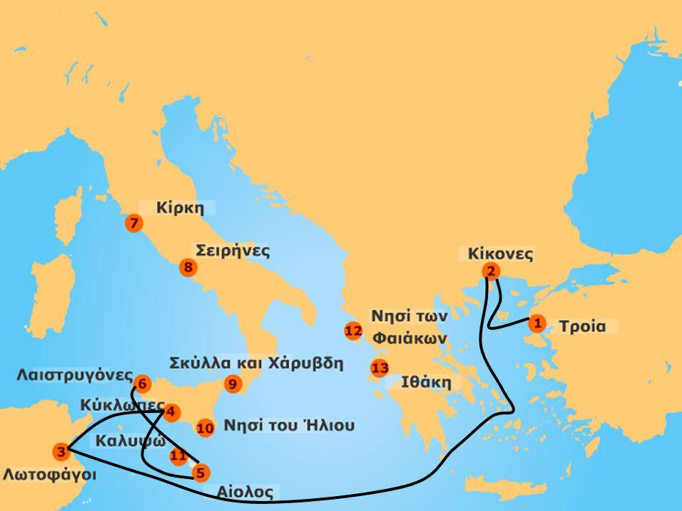 ΛΑΙΣΤΡΥΓΟΝΕΣ Οι Λαιστρυγόνες πετούν βράχους στα πλοία του Οδυσσέα.
