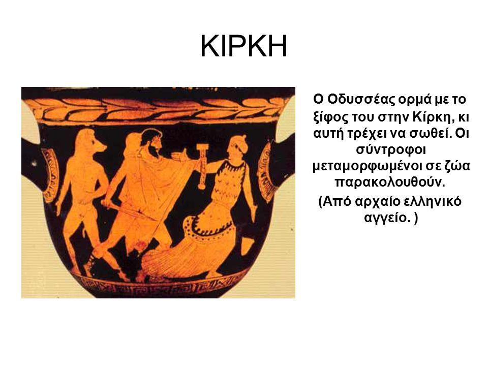 ΚΙΡΚΗ Ο Οδυσσέας ορµά µε το ξίφος του στην Κίρκη, κι αυτή τρέχει να σωθεί. Οι σύντροφοι μεταμορφωμένοι σε ζώα παρακολουθούν. (Από αρχαίο ελληνικό αγγε