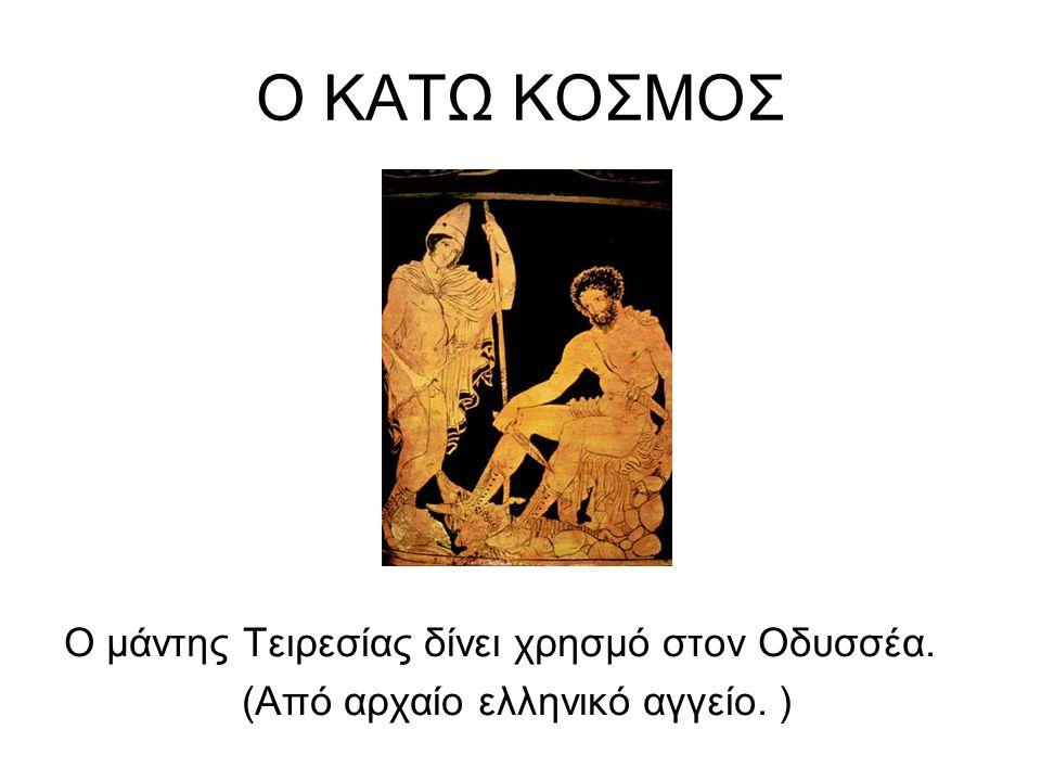 Ο ΚΑΤΩ ΚΟΣΜΟΣ Ο μάντης Τειρεσίας δίνει χρησμό στον Οδυσσέα. (Από αρχαίο ελληνικό αγγείο. )