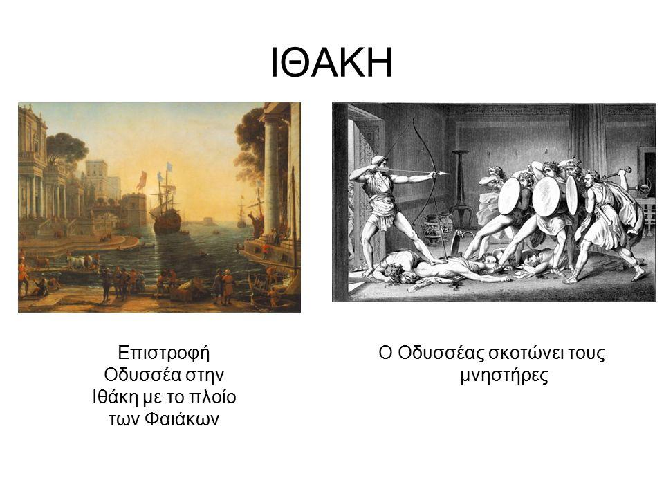 ΙΘΑΚΗ Ο Οδυσσέας σκοτώνει τους μνηστήρες Επιστροφή Οδυσσέα στην Ιθάκη με το πλοίο των Φαιάκων
