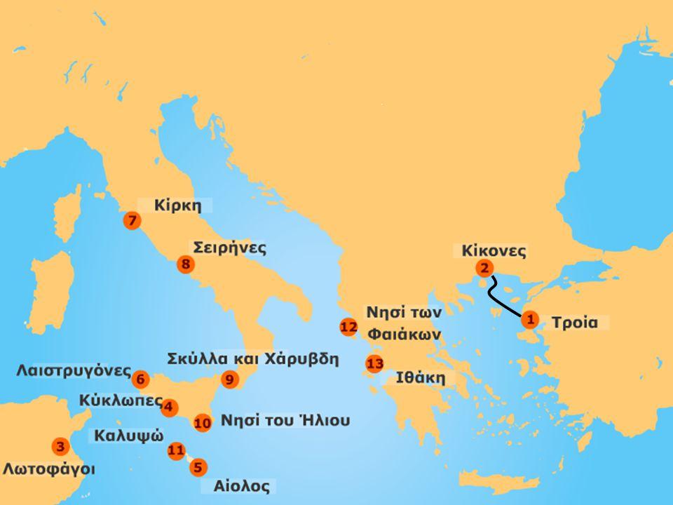 ΚΙΚΟΝΕΣ Στη μάχη με τους Κίκονες σκοτώθηκαν πολλοί από τους συντρόφους του Οδυσσέα.