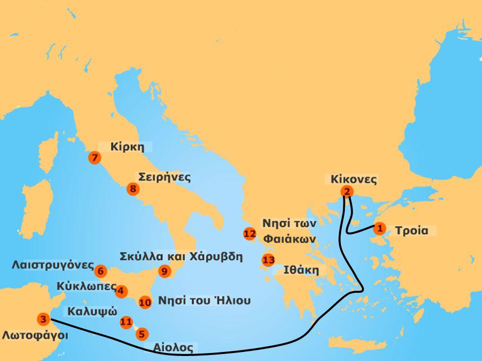 ΛΩΤΟΦΑΓΟΙ Ο Οδυσσέας βάζει τους συντρόφους του που έφαγαν λωτούς στο καράβι.