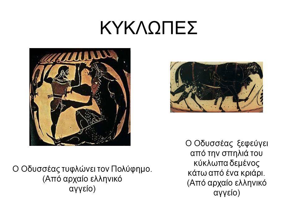 ΚΥΚΛΩΠΕΣ Ο Οδυσσέας τυφλώνει τον Πολύφημο. (Από αρχαίο ελληνικό αγγείο) Ο Οδυσσέας ξεφεύγει από την σπηλιά του κύκλωπα δεμένος κάτω από ένα κριάρι. (Α