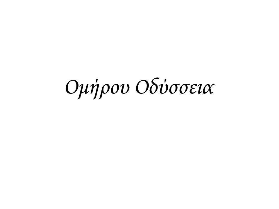 Οι σύντροφοι του Οδυσσέα ανοίγουν το ασκί και ο άνεμος παρασύρει αυτούς και τον Οδυσσέα στη χώρα των Λαιστρυγόνων >.