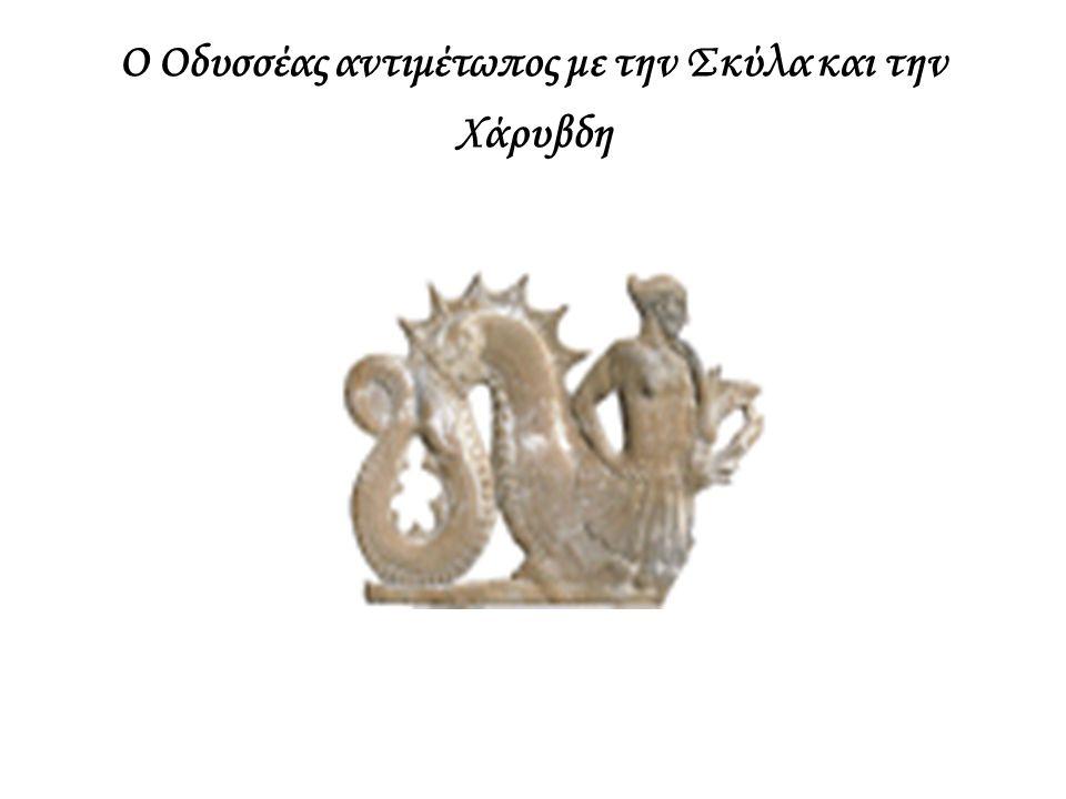 Ο Οδυσσέας αντιμέτωπος με την Σκύλα και την Χάρυβδη