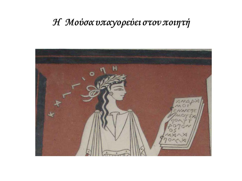 Μετά την απόφαση των Θεών να βοηθήσουν τον Οδυσσέα η Αθήνα κατεβαίνει ως Μέντης για να συμβουλεύσει τον Τηλέμαχο.