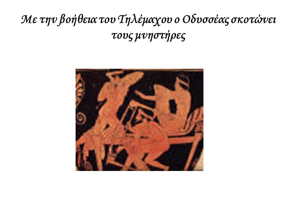 Με την βοήθεια του Τηλέμαχου ο Οδυσσέας σκοτώνει τους μνηστήρες