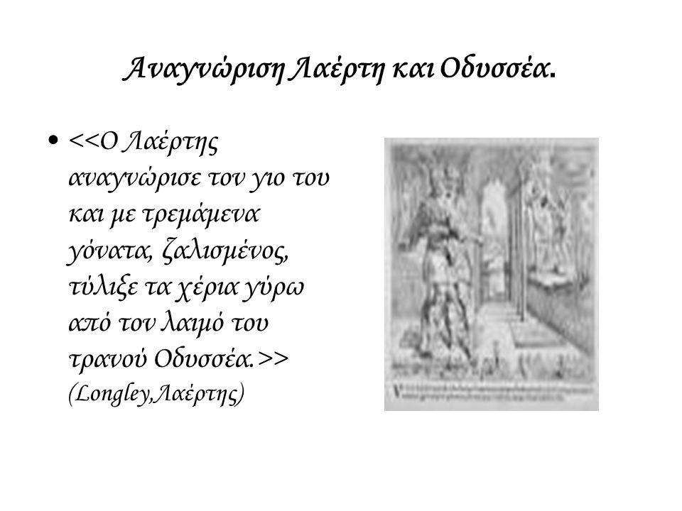 Αναγνώριση Λαέρτη και Οδυσσέα. > (Longley,Λαέρτης)