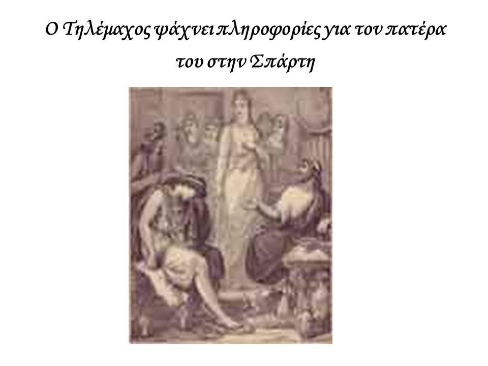 Ο Ερμής ανακοινώνει στην Καλυψώ την απόφαση των Θεών για το νόστο του Οδυσσέα