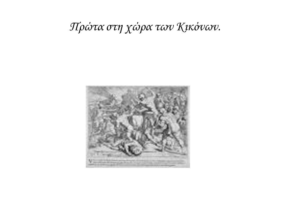 Οι Φαίακες βοηθούν τον Οδυσσέα να φτάσει στην Ιθάκη και εκεί η Αθηνά τον μεταμορφώνει σε ζητιάνο > (Επίγραμμα ανώνυμου ποιητή)