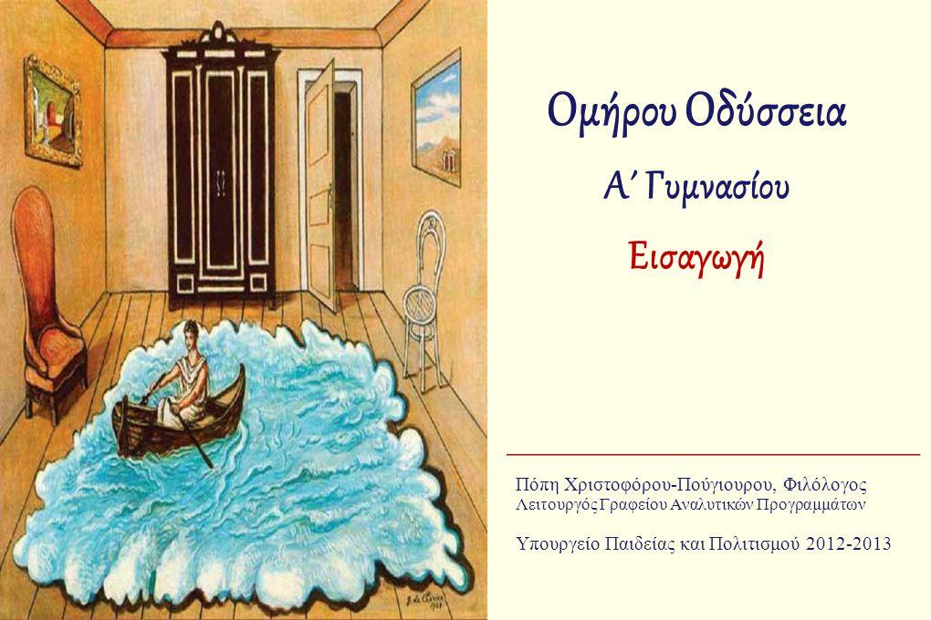 Ομήρου Οδύσσεια Α΄ Γυμνασίου Εισαγωγή Πόπη Χριστοφόρου-Πούγιουρου, Φιλόλογος Λειτουργός Γραφείου Αναλυτικών Προγραμμάτων Υπουργείο Παιδείας και Πολιτι