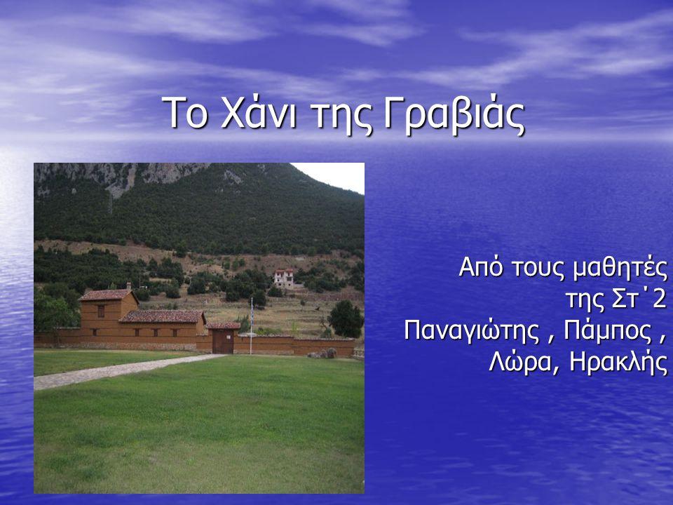 Το Χάνι της Γραβιάς Από τους μαθητές της Στ΄2 Παναγιώτης, Πάμπος, Λώρα, Ηρακλής