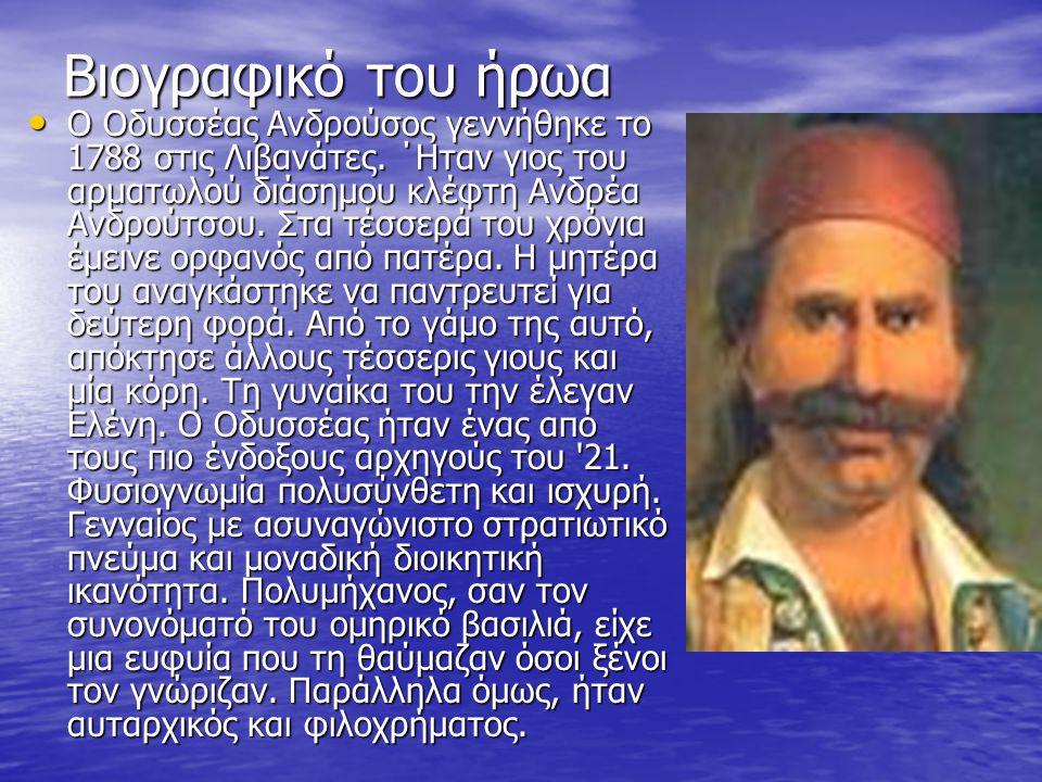 Βιογραφικό του ήρωα Ο Οδυσσέας Ανδρούσος γεννήθηκε το 1788 στις Λιβανάτες. ΄Ηταν γιος του αρματωλού διάσημου κλέφτη Ανδρέα Ανδρούτσου. Στα τέσσερά του
