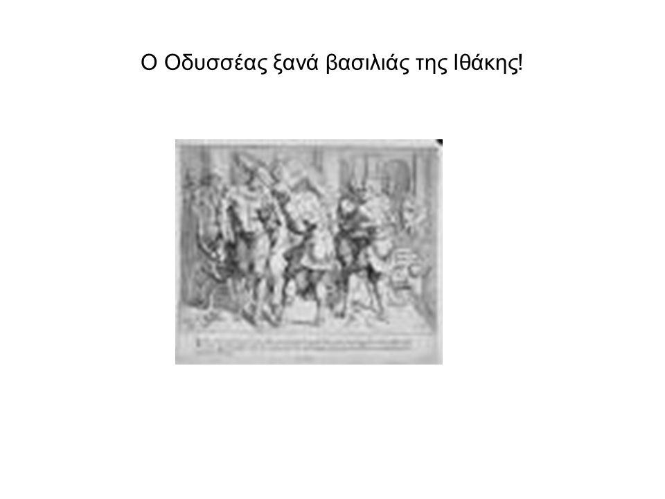 Ο Οδυσσέας ξανά βασιλιάς της Ιθάκης!