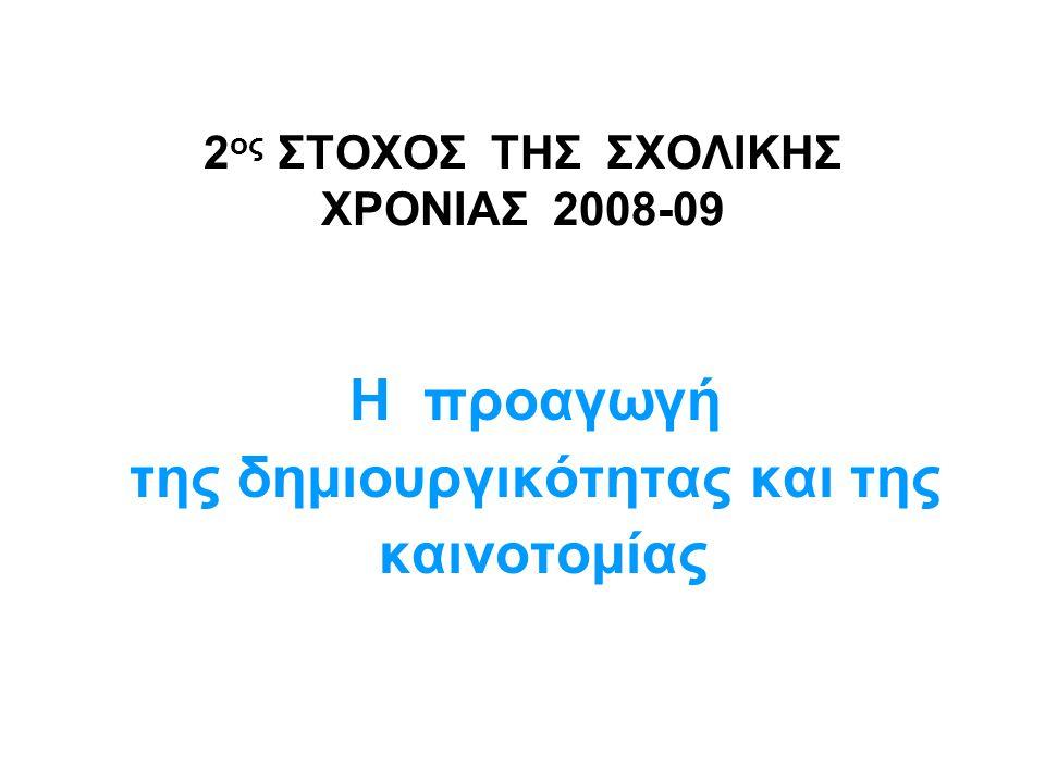 2 ος ΣΤΟΧΟΣ ΤΗΣ ΣΧΟΛΙΚΗΣ ΧΡΟΝΙΑΣ 2008-09 Η προαγωγή της δημιουργικότητας και της καινοτομίας