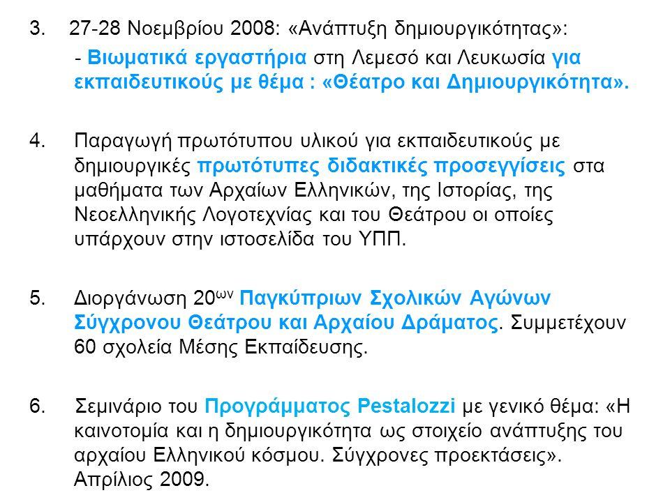 3. 27-28 Νοεμβρίου 2008: «Ανάπτυξη δημιουργικότητας»: - Βιωματικά εργαστήρια στη Λεμεσό και Λευκωσία για εκπαιδευτικούς με θέμα : «Θέατρο και Δημιουργ
