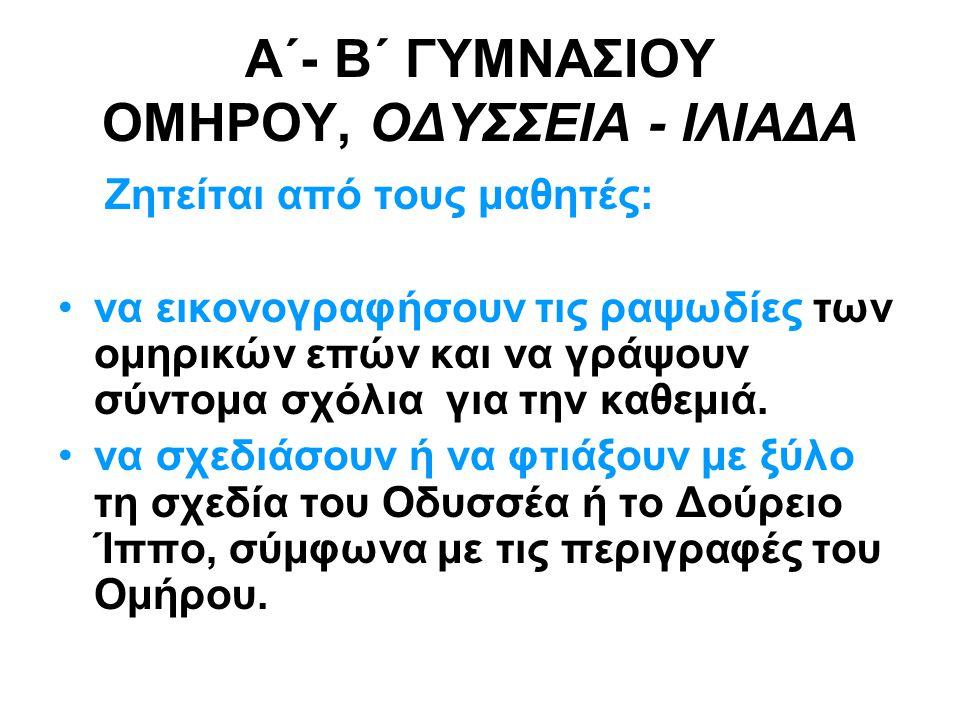 Α΄- Β΄ ΓΥΜΝΑΣΙΟΥ ΟΜΗΡΟΥ, ΟΔΥΣΣΕΙΑ - ΙΛΙΑΔΑ Ζητείται από τους μαθητές: να εικονογραφήσουν τις ραψωδίες των ομηρικών επών και να γράψουν σύντομα σχόλια για την καθεμιά.