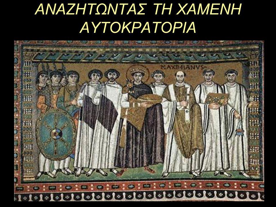 7 ος -8 ος ΑΙΩΝΑΣ 610 Ο ΗΡΑΚΛΕΙΟΣ ΣΤΟ ΘΡΟΝΟ ΤΟΥ ΒΥΖΑΝΤΙΟΥ ΕΞΕΛΛΗΝΙΣΜΟΣ ΤΟΥ ΒΥΖΑΝΤΙΟΥ (Τα λατινικά δίνουν τη θέση τους στα ελληνικά) 622-628 Νικηφόροι πόλεμοι εναντίον των Περσών.