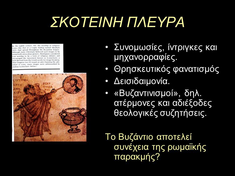 ΣΚΟΤΕΙΝΗ ΠΛΕΥΡΑ Συνομωσίες, ίντριγκες και μηχανορραφίες. Θρησκευτικός φανατισμός Δεισιδαιμονία. «Βυζαντινισμοί», δηλ. ατέρμονες και αδιέξοδες θεολογικ