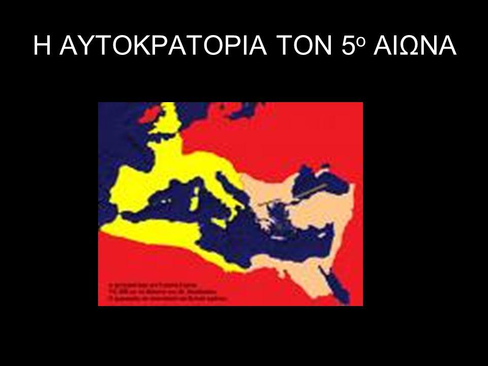 Η ΑΥΤΟΚΡΑΤΟΡΙΑ ΤΟΝ 5 ο ΑΙΩΝΑ