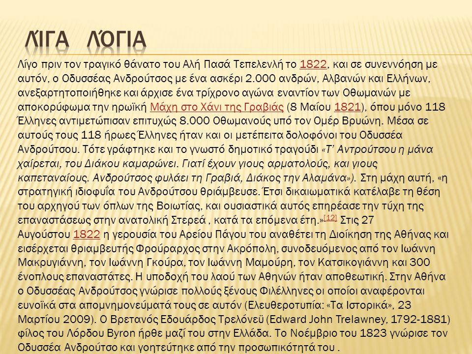 Λίγο πριν τον τραγικό θάνατο του Αλή Πασά Τεπελενλή το 1822, και σε συνεννόηση με αυτόν, ο Οδυσσέας Ανδρούτσος με ένα ασκέρι 2.000 ανδρών, Αλβανών και Ελλήνων, ανεξαρτητοποιήθηκε και άρχισε ένα τρίχρονο αγώνα εναντίον των Οθωμανών με αποκορύφωμα την ηρωϊκή Μάχη στο Χάνι της Γραβιάς (8 Μαίου 1821), όπου μόνο 118 Έλληνες αντιμετώπισαν επιτυχώς 8.000 Οθωμανούς υπό τον Ομέρ Βρυώνη.