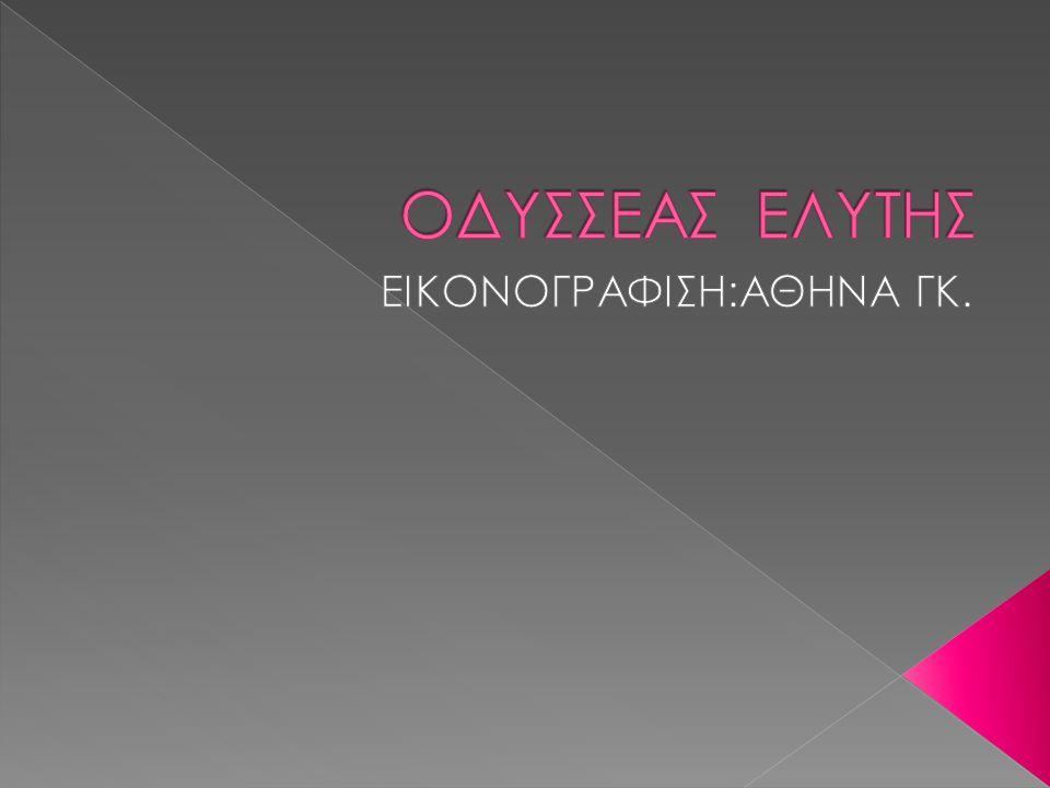  Ο Οδυσσέας Ελύτης (2 Νοεμβρίου 1911 - 18 Μαρτίου 1996), φιλολογικό ψευδώνυμο του Οδυσσέα Αλεπουδέλλη, ήταν ένας από τους σημαντικότερους Έλληνες ποιητές, μέλος της λογοτεχνικής γενιάς του 30.