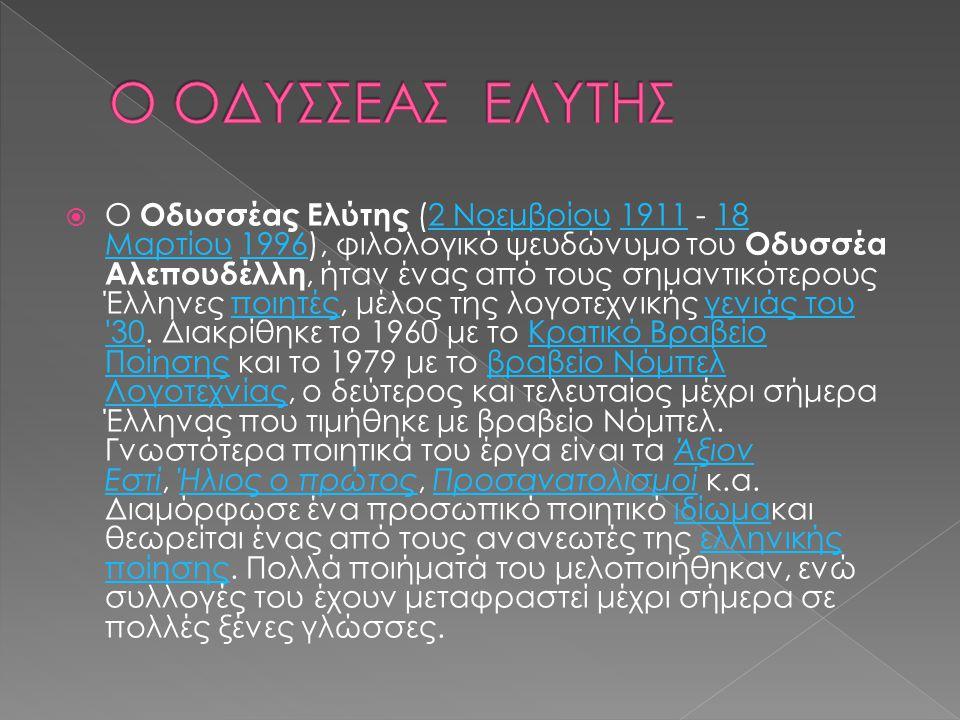  Ο Οδυσσέας Ελύτης (2 Νοεμβρίου 1911 - 18 Μαρτίου 1996), φιλολογικό ψευδώνυμο του Οδυσσέα Αλεπουδέλλη, ήταν ένας από τους σημαντικότερους Έλληνες ποι