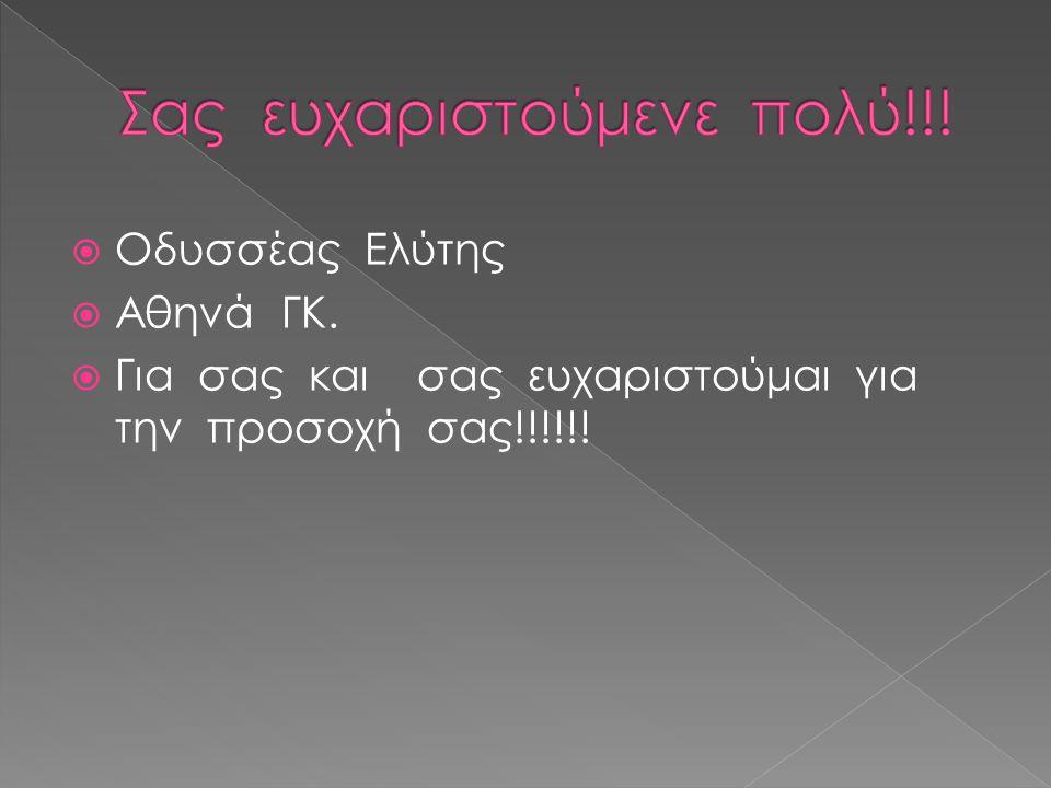  Οδυσσέας Ελύτης  Αθηνά ΓΚ.  Για σας και σας ευχαριστούμαι για την προσοχή σας!!!!!!