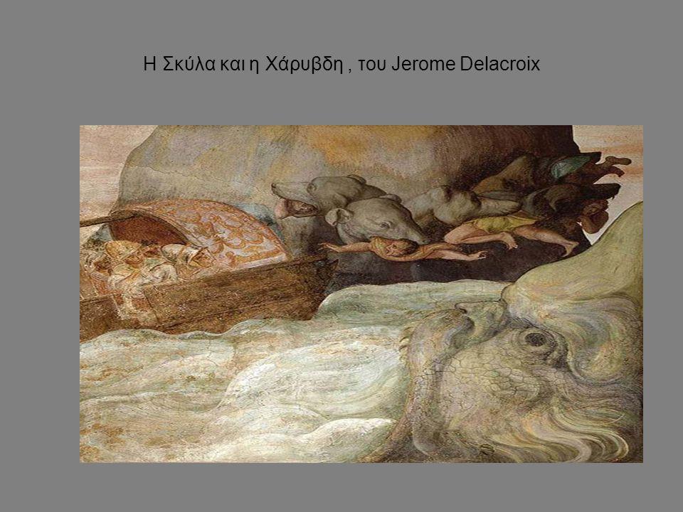 Η Σκύλα και η Χάρυβδη, του Jerome Delacroix