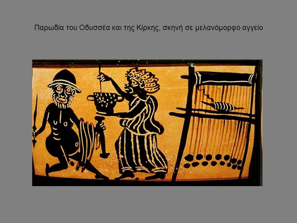Παρωδία του Οδυσσέα και της Κίρκης, σκηνή σε μελανόμορφο αγγείο