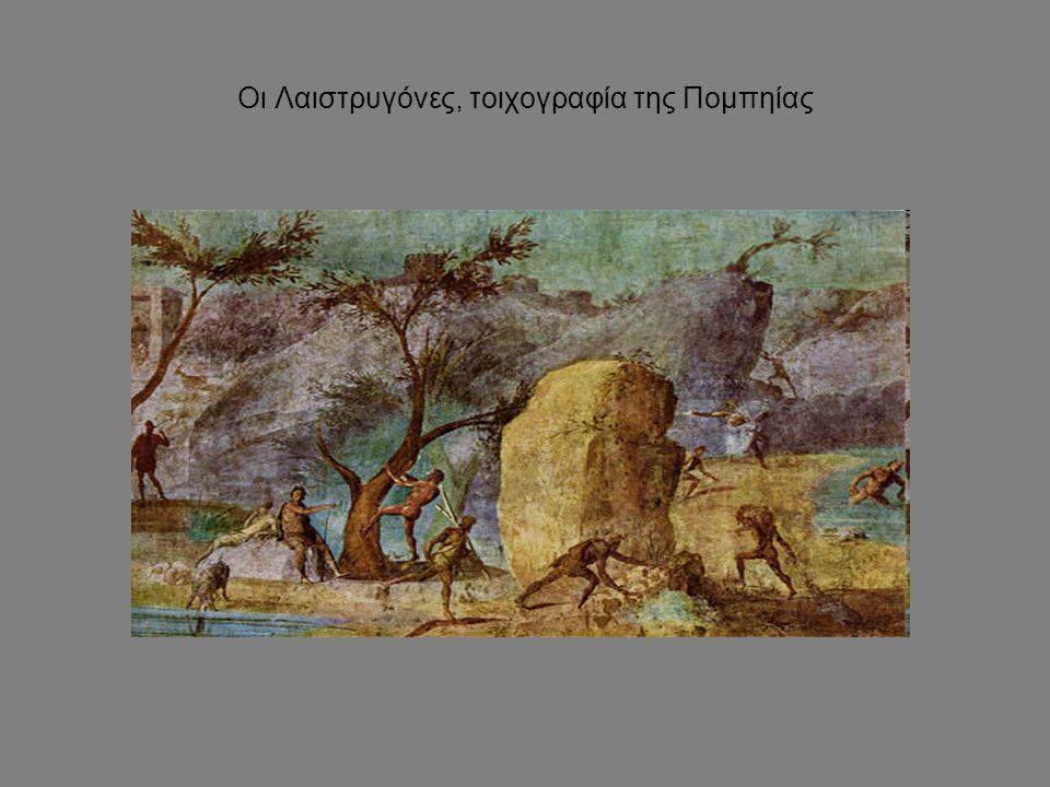 Οι Λαιστρυγόνες, τοιχογραφία της Πομπηίας