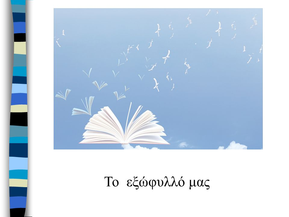 Στο τελευταίο μάθημα, επειδή αγαπήσαμε πολύ τον ήλιο, μέσα από την ποίηση του Ελύτη, εκφραστήκαμε αισθητικά γι' αυτόν, φτιάχνοντας κολλάζ, προς τιμή του.