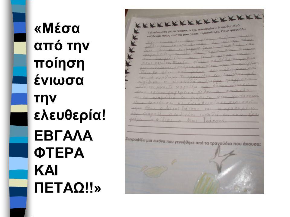 Μετά την ανάλυση των ποιημάτων, οι μαθητές κλήθηκαν να αποτυπώσουν τα συναισθήματά τους στο χαρτί.